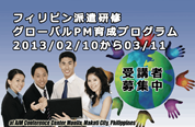 PM6 Program Event